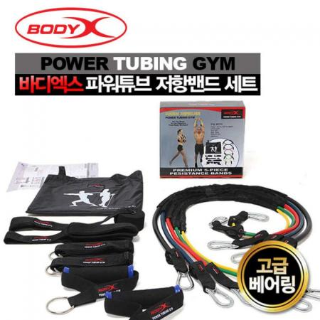 Power Tubing Resistance 5 Bands Set BodyX